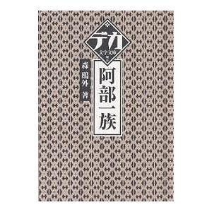 中古単行本(小説・エッセイ) 阿部一族 / 森鴎外の商品画像|ナビ
