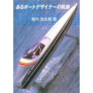 あるボートデザイナーの軌跡 / 堀内浩太郎