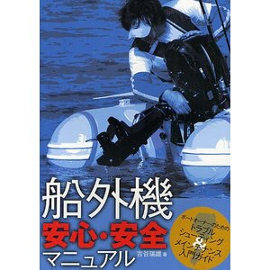 船外機安心・安全マニュアル ボートオーナーのためのトラブルシューティング&メインテナンス入門ガイド / 吉谷瑞雄|bookfan