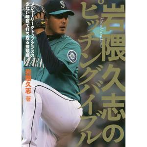 著:岩隈久志 出版社:舵社 発行年月:2014年07月