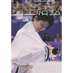 羽生結弦平昌オリンピック2018フォトブック/田中宣明の商品画像
