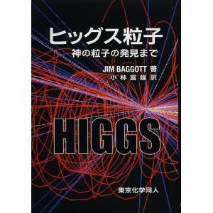 ヒッグス粒子 神の粒子の発見まで/ジム・バゴット/小林富雄...