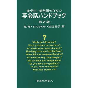 薬学生・薬剤師のための英会話ハンドブック / 原博 / EricM.Skier / 渡辺朋子