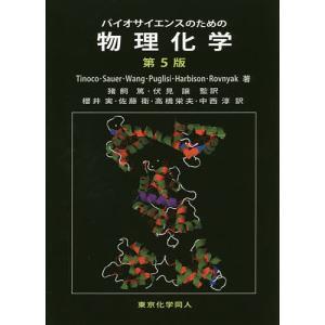 バイオサイエンスのための物理化学の商品画像|ナビ