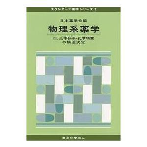 物理系薬学 3 / 日本薬学会