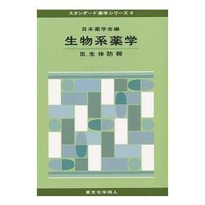 生物系薬学 3 / 日本薬学会