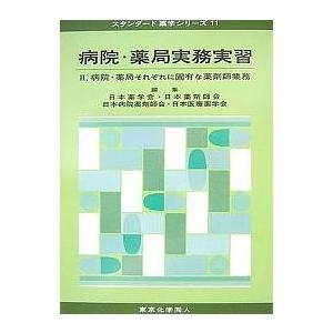 病院・薬局実務実習 2 / 日本薬学会