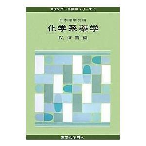 化学系薬学 4 / 日本薬学会