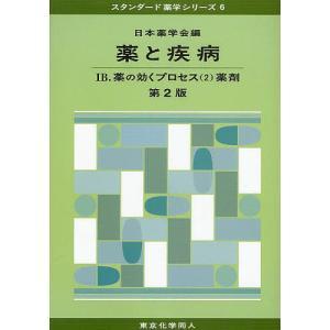 薬と疾病 1B / 日本薬学会