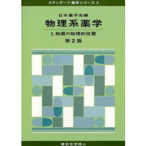 物理系薬学 1 / 日本薬学会