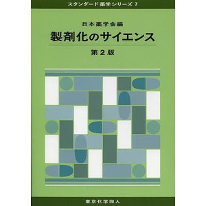製剤化のサイエンス / 日本薬学会
