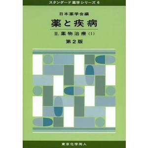 薬と疾病 2 / 日本薬学会