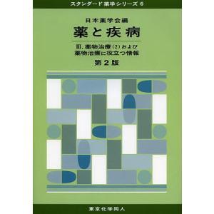薬と疾病 3 / 日本薬学会