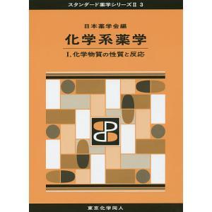 化学系薬学 1 / 日本薬学会