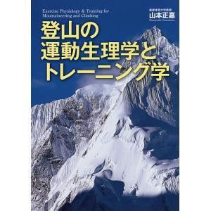 登山の運動生理学とトレーニング学/山本正嘉...