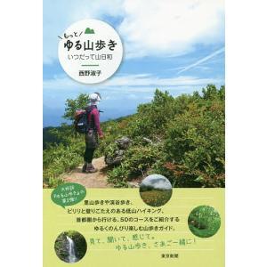 もっとゆる山歩き いつだって山日和 / 西野淑子