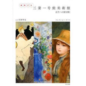 監修:高橋明也 出版社:東京美術 発行年月:2013年10月
