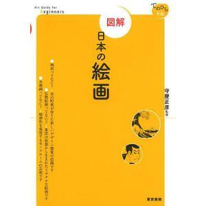 図解日本の絵画 / 守屋正彦|bookfan