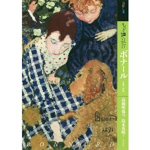 もっと知りたいボナール 生涯と作品 / 高橋明也 / ・著島本英明