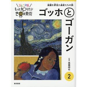 ジュニア版もっと知りたい世界の美術 2|bookfan