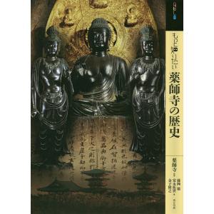 もっと知りたい薬師寺の歴史 / 薬師寺 / 藤岡穣 / 安永拓世|bookfan