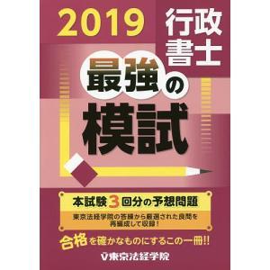 出版社:東京法経学院 発行年月:2019年07月