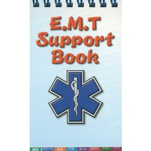 E.M.T Support Book / 山本保博 / 石原哲 / 東京防災救急協会