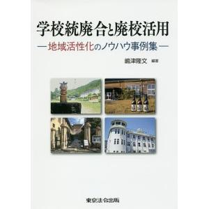 編著:嶋津隆文 出版社:東京法令出版 発行年月:2016年11月