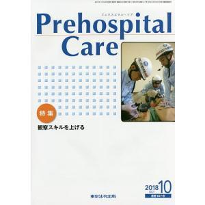 Prehospital Care 第31巻第5号 / プレホスピタル・ケア編集委員会