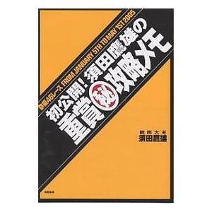 初公開!須田鷹雄の重賞 攻略メモ 鉄板46レースFROM JANUARY 5TH TO MAY 1ST 2005 当印/須田鷹雄
