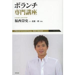 ボランチ専門講座 / 福西崇史 / 北健一郎
