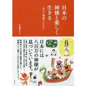 日本の神様と楽しく生きる 日々ご利益とともに / 平藤喜久子