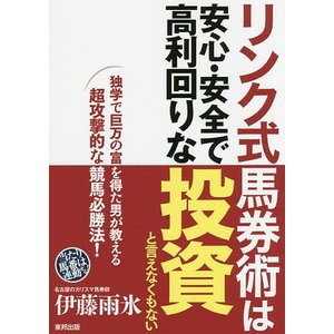 著:伊藤雨氷 出版社:東邦出版 発行年月:2017年09月