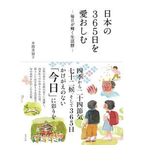 日本の365日を愛おしむ 毎日が輝く生活暦 / 本間美加子 bookfan