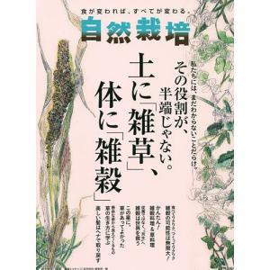 自然栽培 食が変われば、すべてが変わる。 Vol.18 / 木村秋則 / 農業ルネサンス『自然栽培』編集部