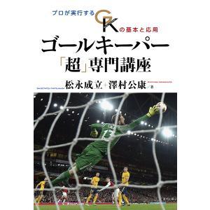 ゴールキーパー「超」専門講座 プロが実行するGKの基本と応用 / 松永成立 / 澤村公康