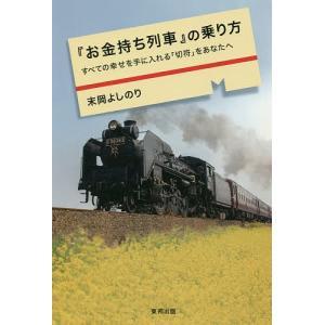 著:末岡よしのり 出版社:東邦出版 発行年月:2019年06月 キーワード:ビジネス書