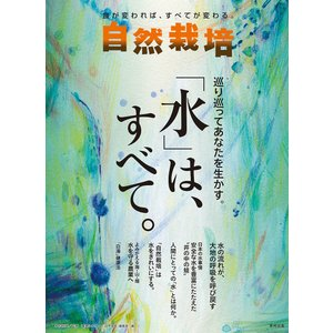 自然栽培 食が変われば、すべてが変わる。 Vol.19 / 木村秋則 / 農業ルネサンス『自然栽培』編集部