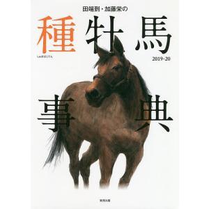 田端到・加藤栄の種牡馬事典 2019-20 / 田端到 / 加藤栄