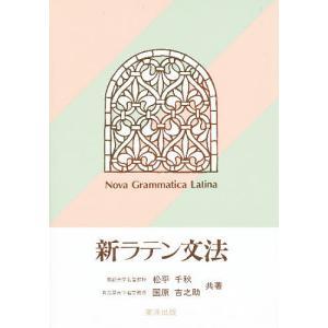 新ラテン文法 / 松平千秋 / 國原吉之助