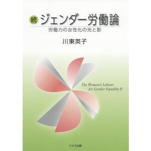 著:川東英子 出版社:ドメス出版 発行年月:2019年03月
