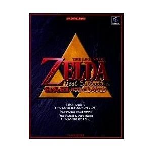 ゼルダの伝説ベスト・コレクション