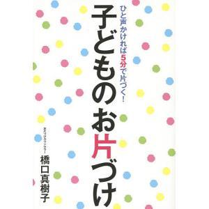 著:橋口真樹子 出版社:青月社 発行年月:2014年07月 キーワード:子育て しつけ