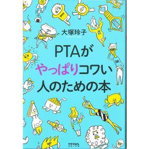 PTAがやっぱりコワい人のための本 / 大塚玲子