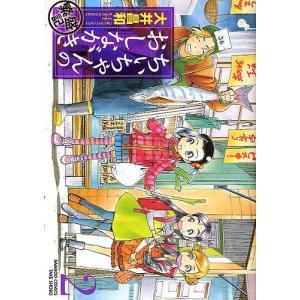 著:大井昌和 出版社:竹書房 発行年月:2010年10月 シリーズ名等:バンブーコミックス 巻数:2...