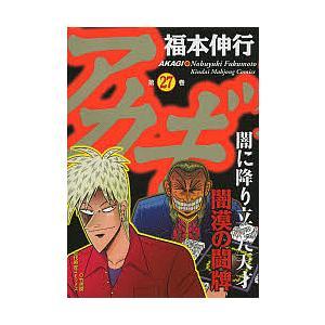 アカギ 27 / 福本伸行