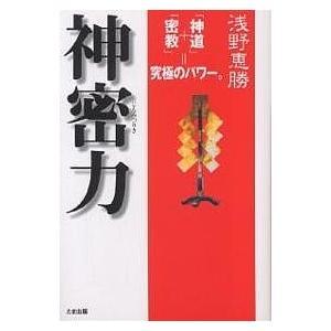 神密力 「神道」+「密教」=究極のパワー。 / 浅野恵勝