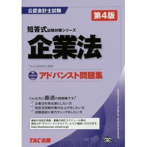 企業法アドバンスト問題集 / TAC株式会社(公認会計士講座)
