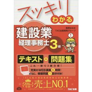 スッキリわかる建設業経理事務士3級 / 滝澤ななみ / TAC出版開発グループ