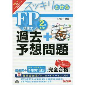 スッキリとける過去+予想問題FP技能士2級・AFP 2016-2017年版 / TAC株式会社(FP講座)|bookfan